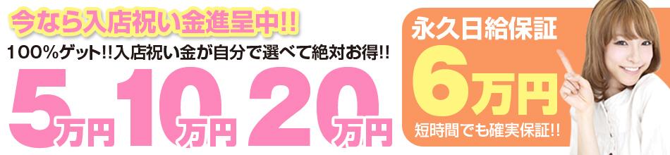 入店祝い金&6万円保証