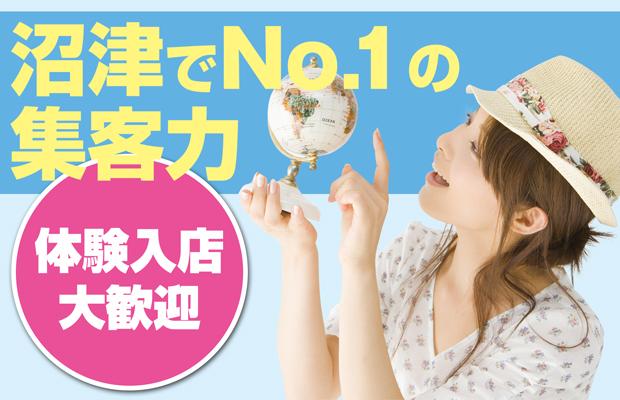 沼津でNo1の集客力イメージ