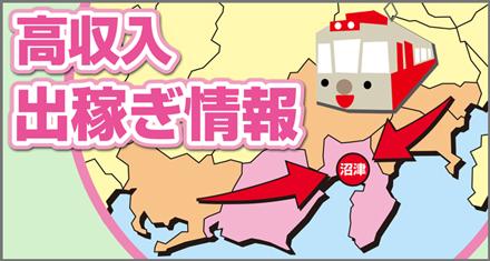 沼津デリヘル風俗|東海出稼ぎ